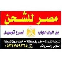 مصر للشحن  للشحن الدولي البري الى مصر