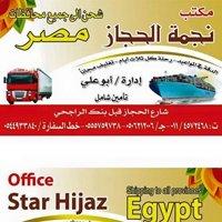مكتب نجمة الحجاز للشحن الدولي البري الى مصر