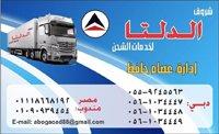 شروق الدلتا للشحن البري والنقل للشحن الدولي البري الى مصر