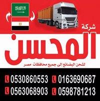 شركة المحسن للشحن لمصر