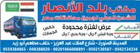 مكتب بلد الانصار للشحن الدولي البري الى مصر