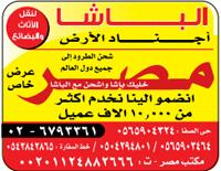 شركة الباشا للشحن للشحن الدولي البري الى مصر