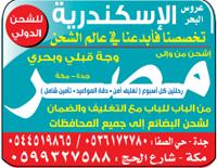 شركة عروس البحر الاسكندرية للشحن للشحن الدولي البري الى مصر