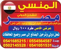 المنسي للشحن الدولي للشحن الدولي البري الى مصر