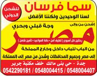 سما فرسان للشحن الدولي البري الى مصر