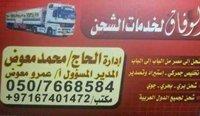 الوفاق لخدمات الشحن للشحن الدولي البري الى مصر