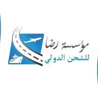 مؤسسة رضا للشحن الدولي