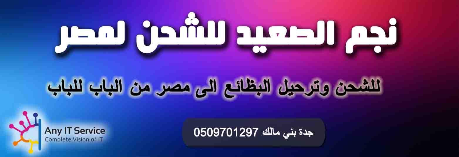 الأهرام للشحن لمصر للشحن الدولي البري الى مصر