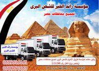 مؤسسة رائد الخير  للشحن البري  للشحن الدولي البري الى مصر