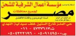 اعمال الشرفية للشحن الدولى البري الى مصر