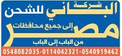 شركة الباني للشحن  للشحن الدولي البري الى مصر