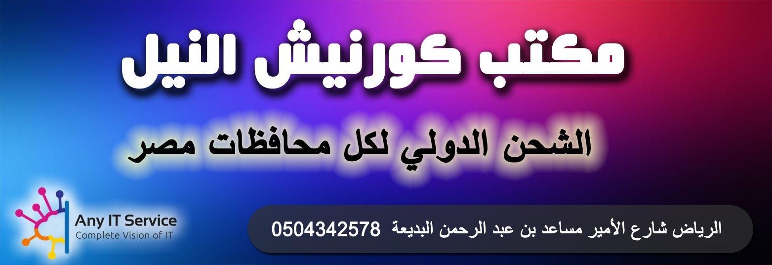 مؤسسة كورنيش النيل لشحن العفش  للشحن الدولي البري الى مصر