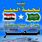مؤسسة نجمة الملز للشحن الي جميع محافظات مصر