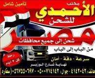 مكتب الاحمدي للشحن للشحن الدولي البري الى مصر