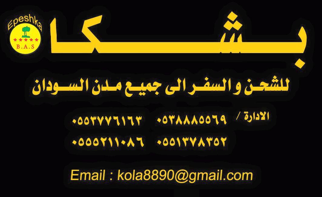 مجموعة بشكا للشحن والسفر الى جميع مدن السودان