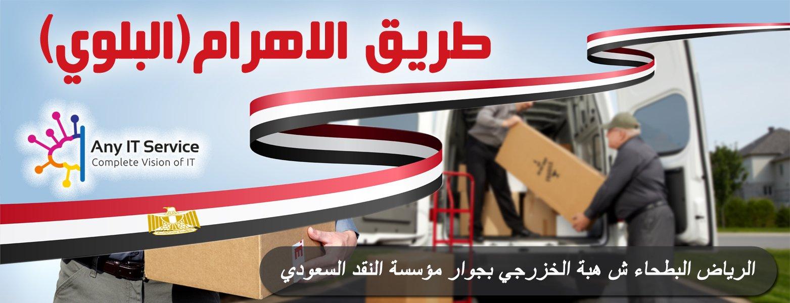 مؤسسة طريق الاهرام (البلوي) للشحن الدولي البري الى مصر