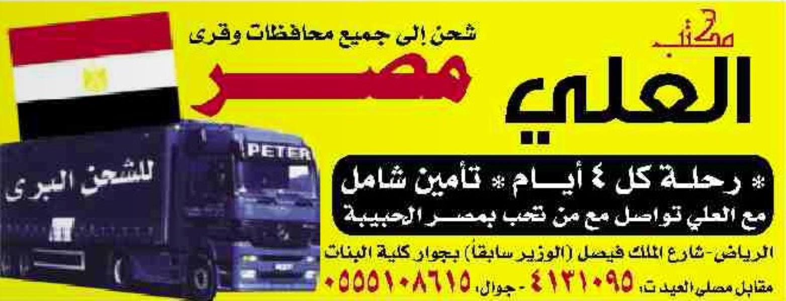 مكتب العلي للشحن الدولي البري الى مصر