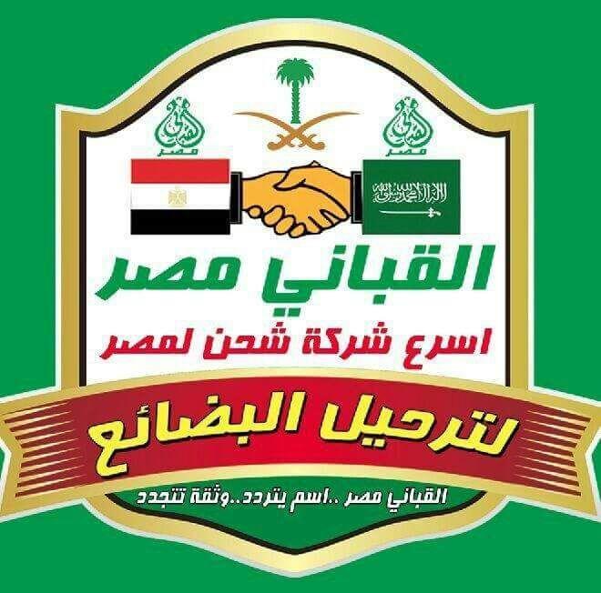 القباني مصر لترحيل البضائع للشحن الدولي البري الى مصر