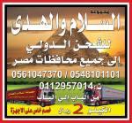 السلام والهدى للشحن الدولى لمصر