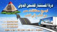 درة المستشار للشحن الدولى لجميع محافظات مصر