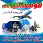النيل العذب للشحن الى جميع محافظات مصر
