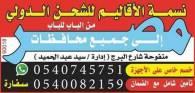 مؤسسة نسمة الاقاليم للشحن البري لمصر