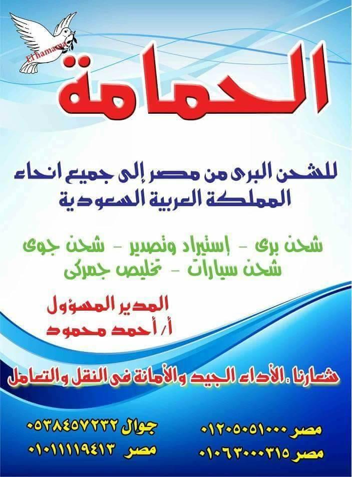 شركة شحن الحمامه للشحن الدولي من مصر إلي جميع انحاء المملكة العربية السعودية