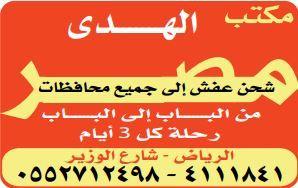 مكتب الهدى للشحن البري لمصر