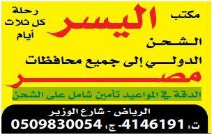 مكتب اليسر للشحن الدولي الى مصر